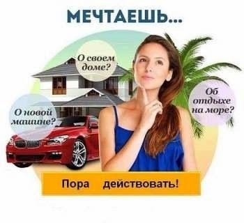 РАБОТА ВАШЕЙ МЕЧТЫ: Начать свой бизнес - легко!!!