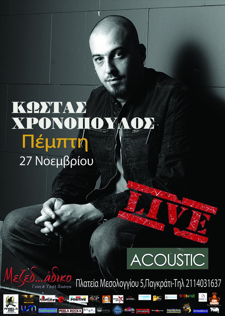Ο  Κώστας Χρονόπουλος σε ένα εξαιρετικό live acoustic παρουσιάζει τραγούδια απο τις τρείς ολοκληρωμένες του δισκογραφικές δουλειές, την επερχόμενη τέταρτη και γνωστές διασκευές απο το rock και έντεχνο ρεπερτόριο, σε μια μοναδική βραδυά.  https://www.youtube.com/watch?v=RyB-HEnwqfc  https://www.facebook.com/kxronopoulos    Πέμπτη 27 Νοεμβρίου Μεζεδ..άδικο Πλατεία Μεσολογγίου 5 Παγκράτι