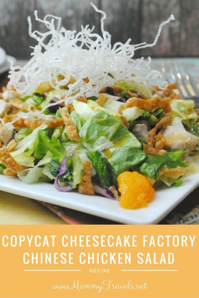 Copycat Cheesecake Factory Chinese Chicken Salad recipe