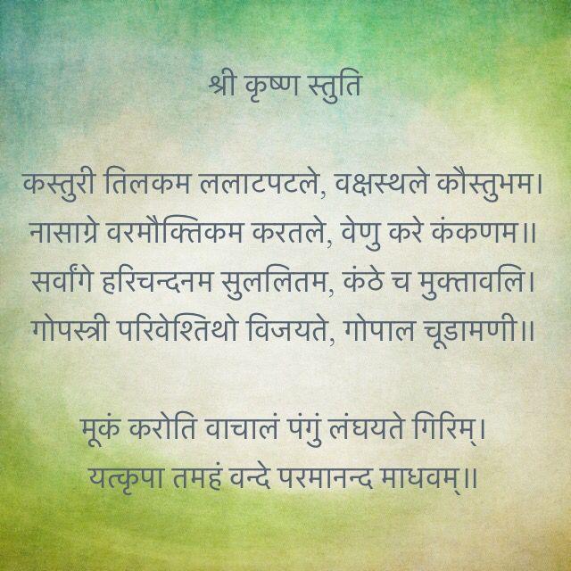 239 best sanskrit slokas amp mantras images on pinterest