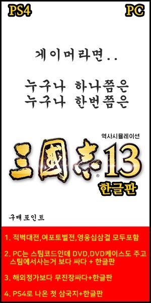 삼국지13 배너 제작