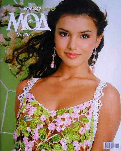 Zhurnal Mod 533   Russian Crochet Patterns Fashion Magazine  Top, Dress