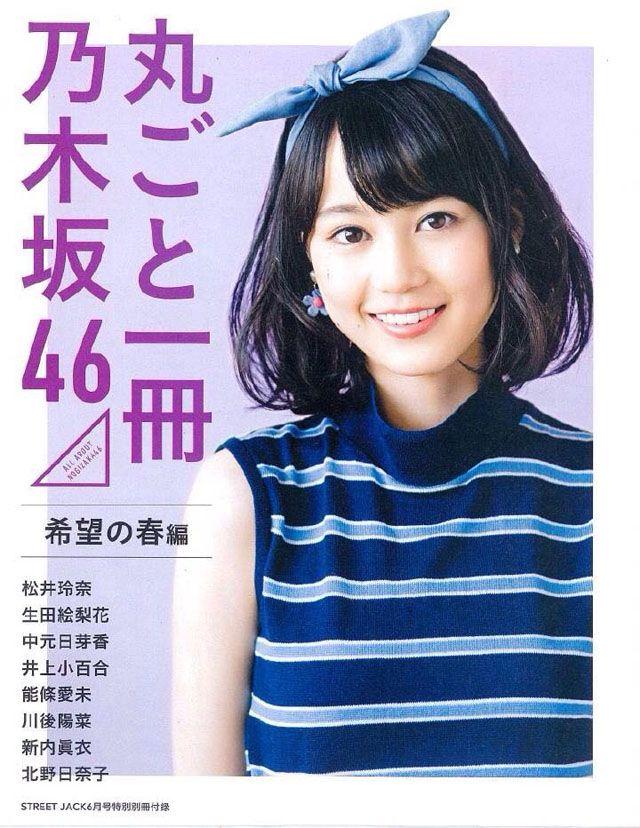 Matsui Rena and Ikuta Erika being Cover Girls of street Jack | AKB48 Daily