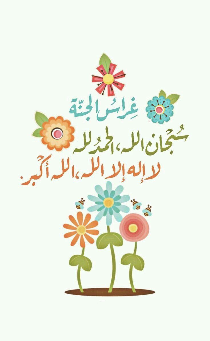 Pin By الصحبة الطيبة On الباقيات الصالحات Islamic Cartoon Islam For Kids Islamic Art