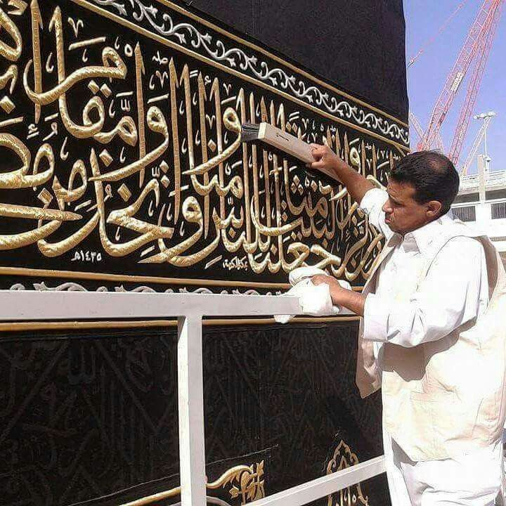 Cleaning  of the  kiswah cloth # kabah # Mecca