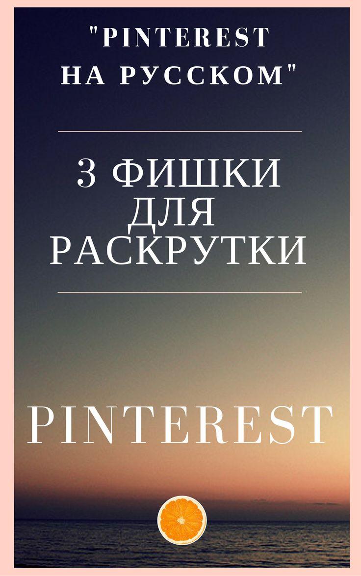 Фишки для начинающих в Pinterest: теги, аккаунт и подписчики. Что нужно знать и как продвигать #сайт или бизнесс в Пинтерест. Полезные советы на русском языке для новичков #pinterestнарусском #pinteresttips