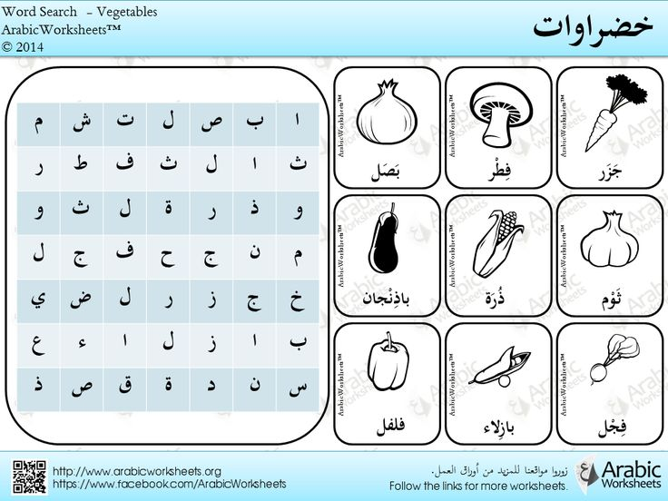 Arabic Vegetables Word Search