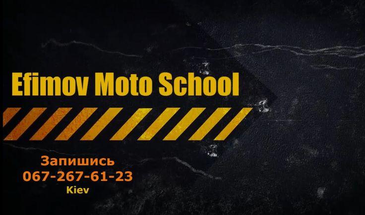 Мотошкола Киев.  Мотошкола Ефимова EMS.  Тренируемся