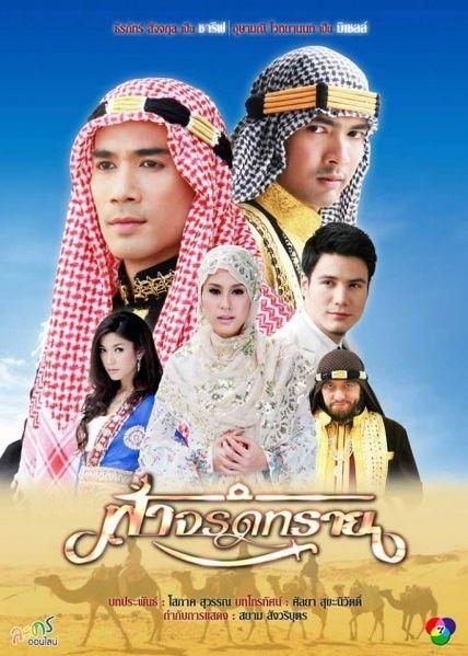 Majurat See Nam Pueng Ep 11 EngSub (2013) Thailand Drama ...
