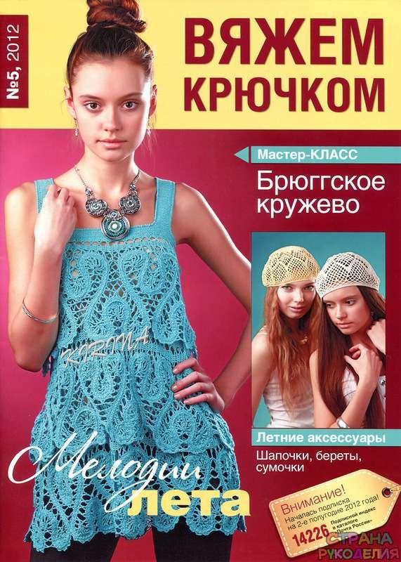 Вяжем Крючком № 5 2012 - Вяжем крючком - Журналы по рукоделию - Страна рукоделия