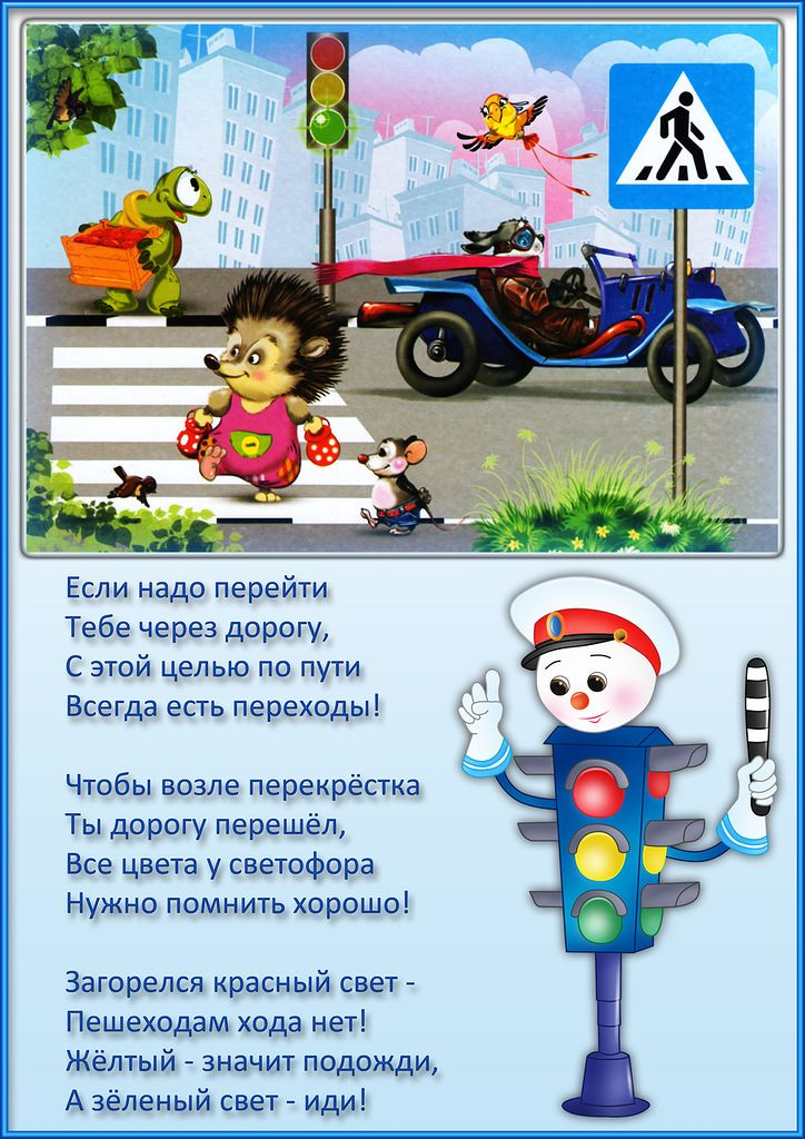 2Правила дорожного движения в стихах Soloveika на Яндекс.Фотках