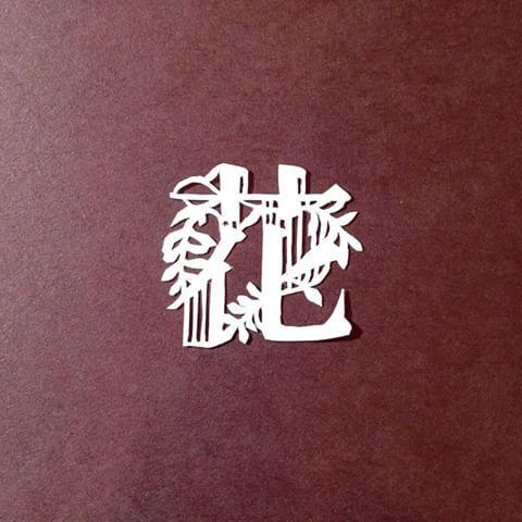 【花】#122 #72pt #漢字 #切り絵 #papercut  #花 #flower #彩文字 #文様 #藤棚 #藤