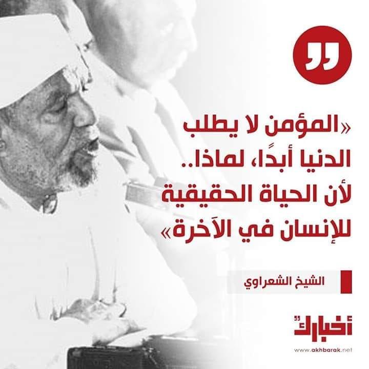 Akhbarak Net On Instagram اللهم اجعلنا من أهل الجنة واجمعنا فيها مع من نحب Words Quotes Islamic Quotes Words