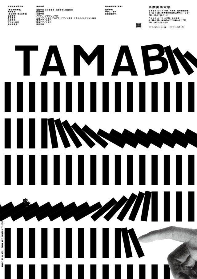 Made by Hands   Tama Art University Ads by Kenjiro Sano