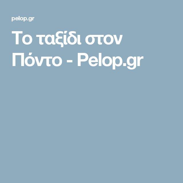 Το ταξίδι στον Πόντο - Pelop.gr