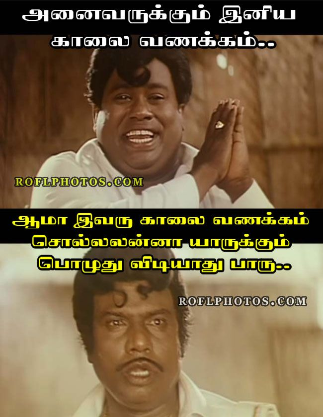 Goundamani Memes Google Search Vadivelu Memes Tamil Comedy Memes Comedy Memes