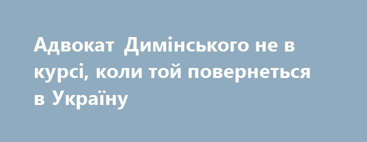 Адвокат Димінського не в курсі, коли той повернеться в Україну https://www.depo.ua/ukr/politics/advokat-diminskogo-ne-v-kursi-koli-toy-povernetsya-v-ukrayinu-20170828629802  Адвокат бізнесмена Петра Димінського Микола Лисий не може відповісти, коли його підзахисний може повернутися в Україну і дати свідчення