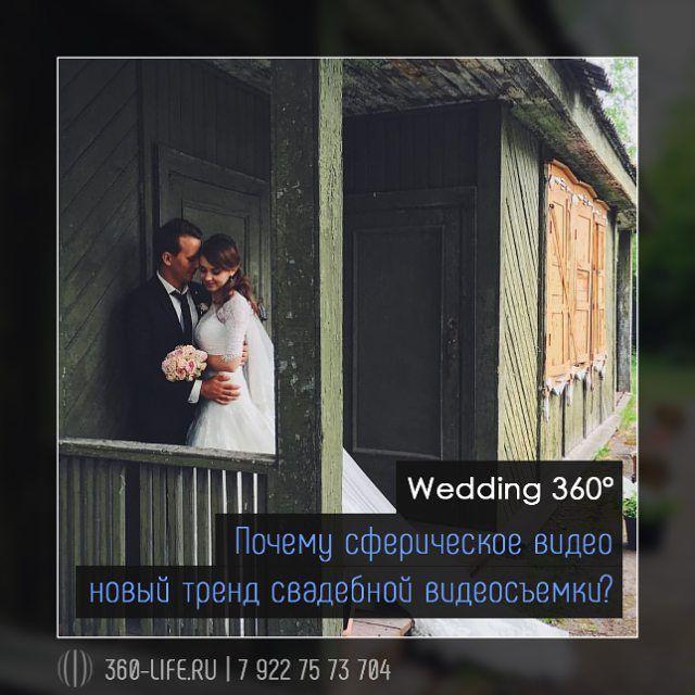 Свадьба в виртуальной реальности.  Свадьба – это всегда волнительное и очень приятное событие в памяти пары. Такие моменты всегда хотят запомнить, приглашают видеооператоров и фотографов, делают свадебные альбомы, фильмы, клипы. Однако теперь есть еще и виртуальная реальность, в которой можно оставить воспоминания. Позже можно будет снова и снова погружаться в эти приятные моменты, а так же делиться ими с друзьями и близкими.  Такая свадьба была запечатлена в Челябинске. Пара Арсений и…