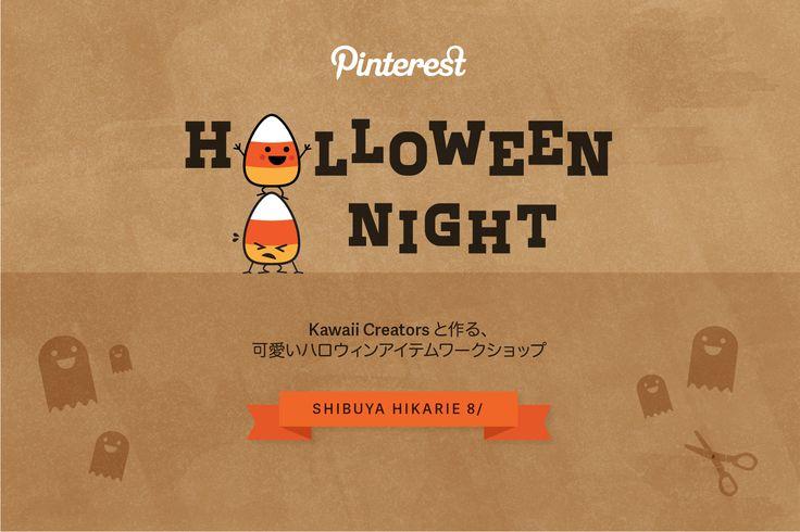 Pinterest Halloween Night を開催します!, via the Official Pinterest Blog