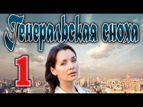 Генеральская сноха 1 серия мелодрама сериал Премьера 2013 - YouTube
