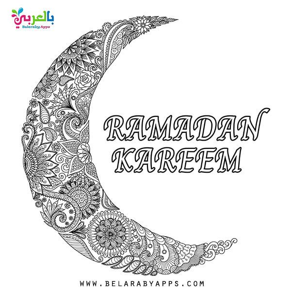 صور فانوس رمضان للتلوين رسومات رمضانية 2020 بالعربي نتعلم Designs Coloring Books Ramadan Coloring Book Pages
