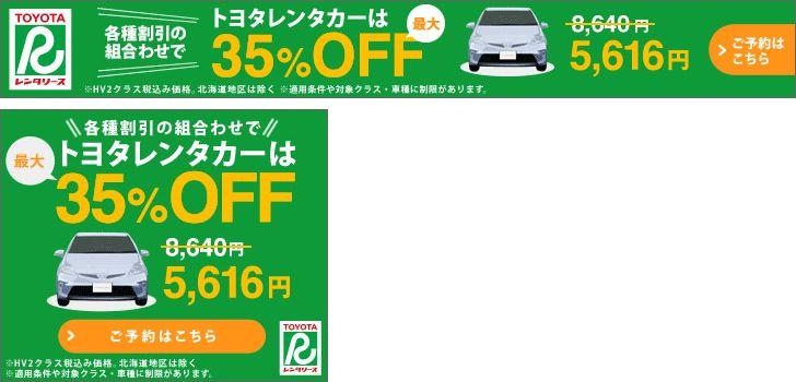 トヨタレンタカーのバナー - メリハリあって金額とか目に入ってきていい感じ♡|banner, design, green, simple