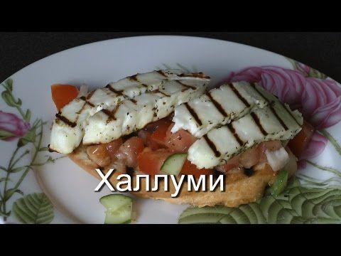 как сделать сыр Халлуми - YouTube