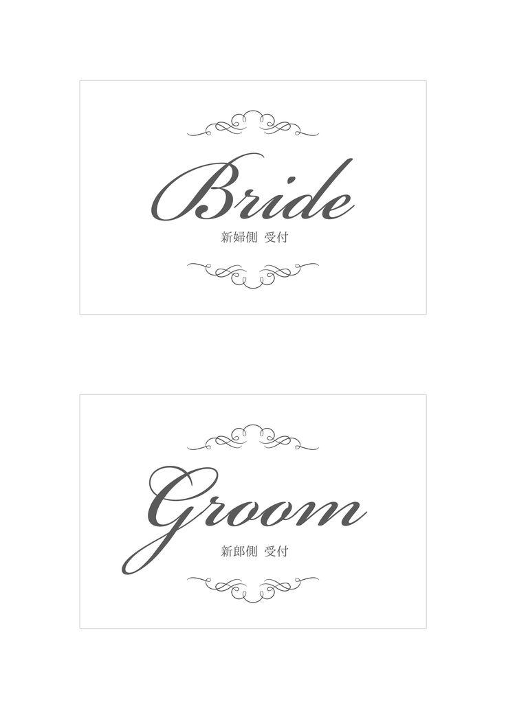 結婚式 サイン 無料ダウンロード
