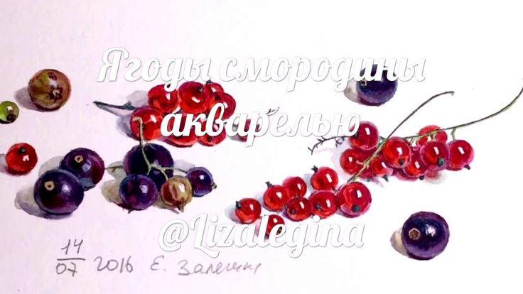 Как нарисовать ягоды смородины акварелью
