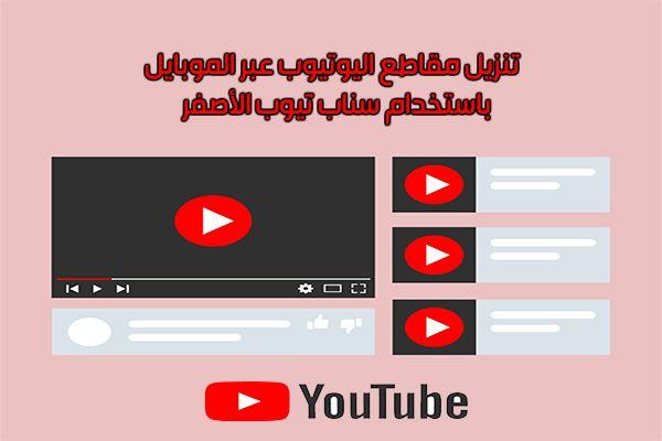 تحميل برنامج سناب تيوب الأصفر Snaptube للأندرويد برنامج تحميل أغاني وفيديوهات الأصلي Incoming Call Screenshot Youtube Incoming Call