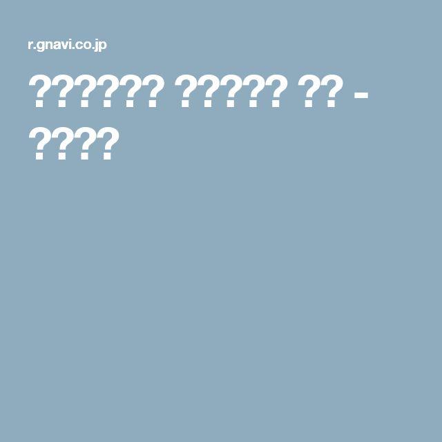MAIMON GINZA 写真 - ぐるなび