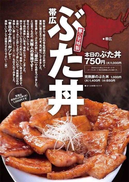 銀呈「ぶた丼」のPOP。写真もメニュー名も大きくしたレイアウトは豚公司POPの恒例パターン。顧客の反応が良かったPOPを分析して行き着いた