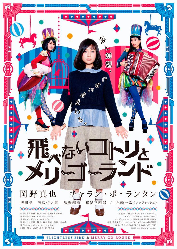 Flightless Bird & Merry-Go-Round - Keitaro Terasawa