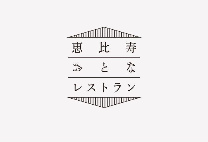 Logotype / Cl: 恵比寿ガーデンプレイス / AD: カイシトモヤ (room-composite) / D: 前川景介 (room-composite)140401_yebisu_otona_restaurant_01