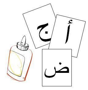 Musulmans Petits Et Grands | Arabe : Petite Section