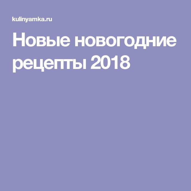 Новые новогодние рецепты 2018