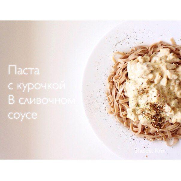 1. Курица (филе) 700гр 2. Лук 1 шт 3. Чеснок  4. Сушеные белые грибы/ можно и шампиньоны  5. Соль/перец по вкусу 6. Плавленый сливочный сырок 7. Сметана  Филе порезать на маленькие кусочки и обжарить/потушить с луком в мульте или на сковороде без масла  Добавить чеснок и перец соль по вкусу. Затем добавляем сметану 10% (маленькая баночка) и сушеные белые грибы, если делать с шампиньонами, то их добавить вместе с чесноком). Добавить плавленый сырок в конце готовки.