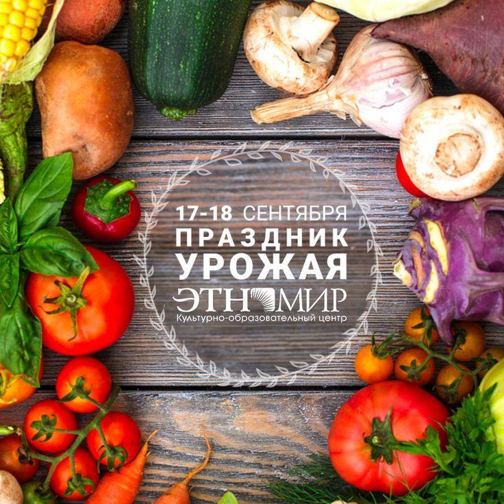 Красочный, вкусный и весёлый Праздник урожая!  Горячее угощение, кулинарные уроки, творческие мастер-классы, свежие овощи и фрукты нового урожая, игры, забавы, хороводы, песни, танцы, музыка и многое другое ждёт в эти выходные тех, кто приедет в ЭТНОМИР.  Побеждайте в овощной викторине от леди-фуршет, создавайте овощных и фруктовых зверьков на мастер-классе осенних поделок, дополните своим штрихом аппликацию Праздника урожая, участвуйте в молодецких играх, забавах и шествии в честь праздника…