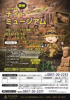 いまやほんのり定期イベントになりつつある鳥取砂の美術館 ナイトミュージアム 10月も14日にすでにあったみたい 21日にも開催されるらしくて夕方18時から20時までの日が暮れてからの探検です  もしかしたらまた開催されるかもしれないけど一度は参加してみたいよね  http://ift.tt/2dC87Rz  10月21日砂の美術館ナイトミュージアム 参加者募集 | 鳥取砂丘 砂の美術館 tags[鳥取県]