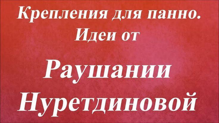 Крепления для панно. Университет Декупажа. Раушания Нуретдинова