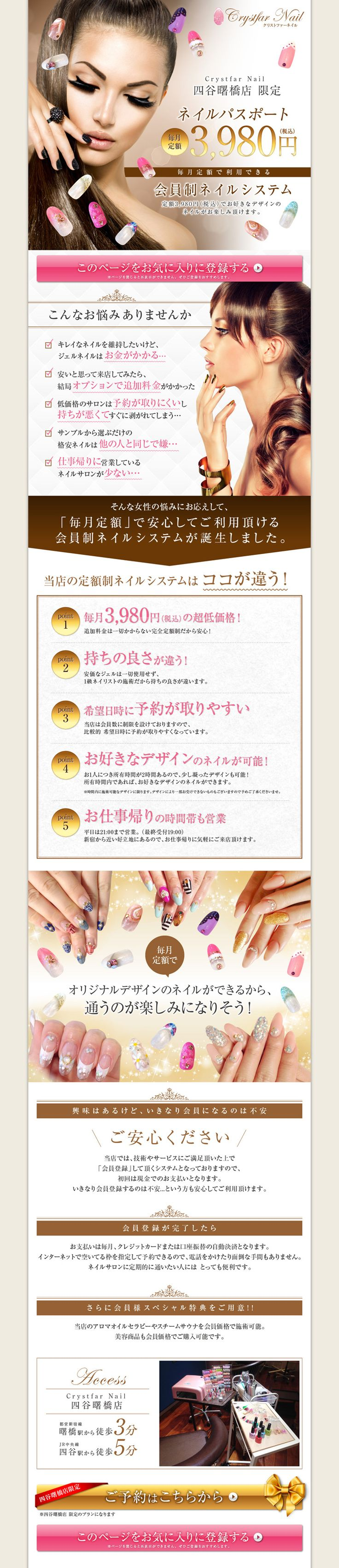 ネイルパスポート   ランディングページ制作 商品ページデザイン 東京・大阪