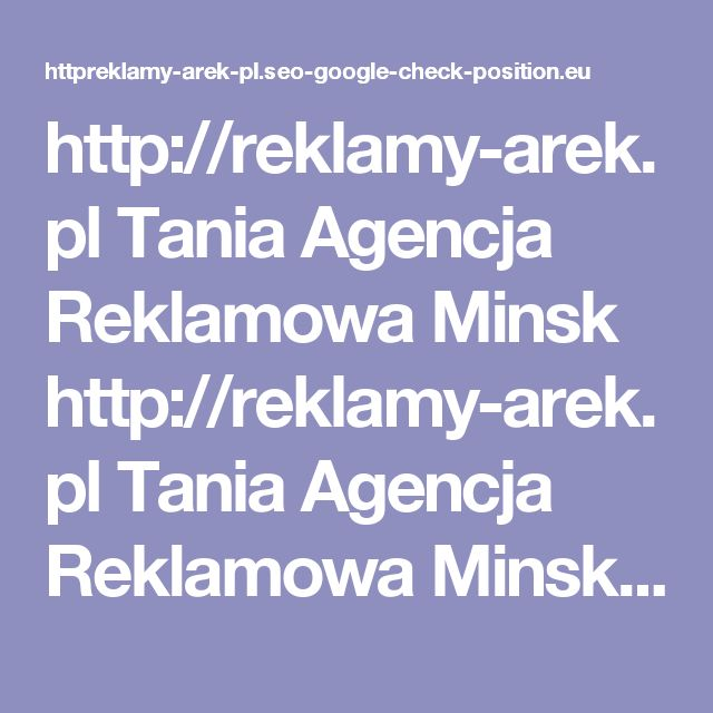 http://reklamy-arek.pl Tania Agencja Reklamowa Minsk http://reklamy-arek.pl Tania Agencja Reklamowa Minsk Agencja reklamowa Arek Mińsk Mazowiecki, usługi reklamowe, reklamy raklama internetowa