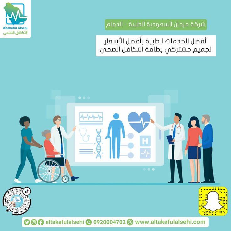 خدماتنا المتنوعة تحصلون عليها من شركة مرجان السعودية الطبية في الدمام بخصومات على بطاقة التكافل الصحي Https Bit Ly 3jgbj Health Insurance Health Family Guy