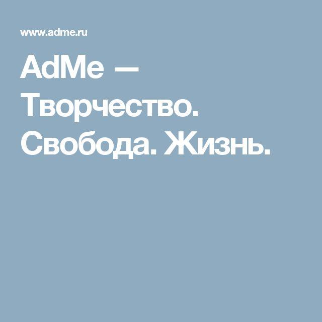 AdMe — Творчество. Свобода. Жизнь.