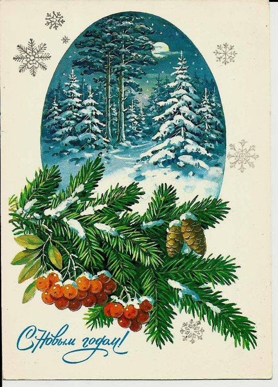 Winter - Vintage Russian Post card - Happy New Year