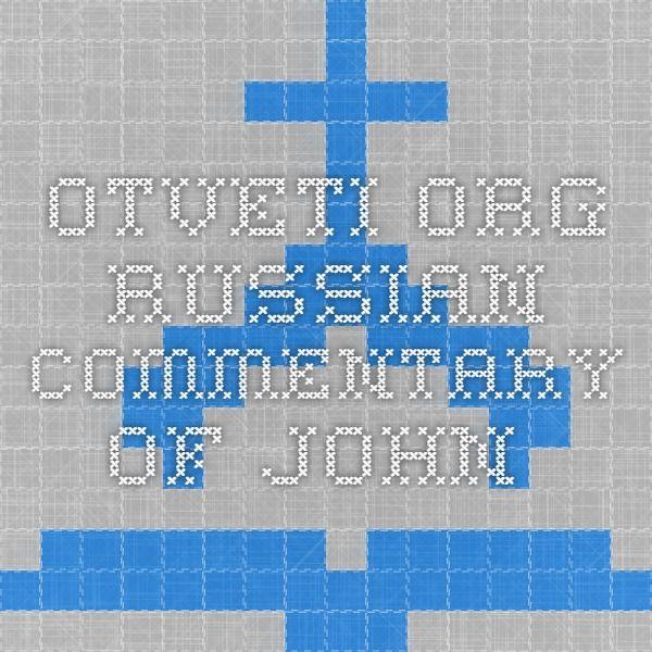 otveti.org russian commentary of John