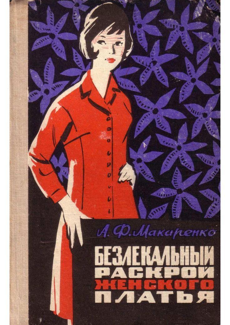 ISSUU - Безлекальный раскрой женского платья by Анна Булдаковская