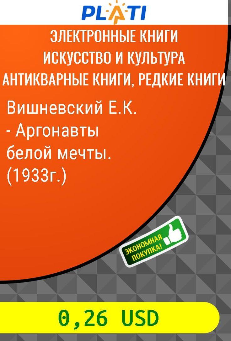 Вишневский Е.К. - Аргонавты белой мечты. (1933г.) Электронные книги Искусство и культура Антикварные книги, редкие книги