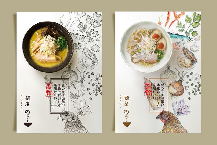 次の @Behance プロジェクトを見る : 「NOROSHI (麺屋のろし) //Branding」 https://www.behance.net/gallery/33555875/NOROSHI-Branding