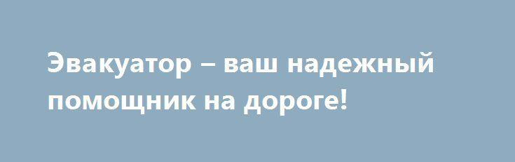 Эвакуатор – ваш надежный помощник на дороге! http://minsk1.net/view_news/evakuator_vash_nadezhnyj_pomoschnik_na_doroge/  Современные автомобили становятся все надежнее и функциональнее. Однако все же случающиеся по многочисленным причинам неисправности все чаще требуют профессионального ремонта и технического обслуживания в специализированных сервисных центрах. В..